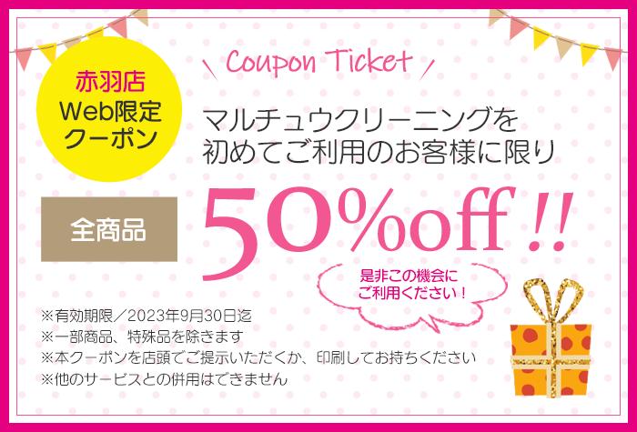 【赤羽店 Web限定クーポン】初めてご利用のお客様に限り 全商品50%off!!