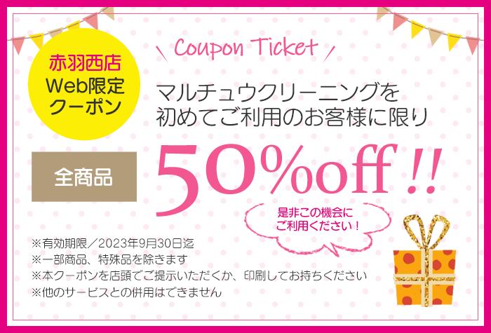 【赤羽西店 Web限定クーポン】初めてご利用のお客様に限り 全商品50%off!!