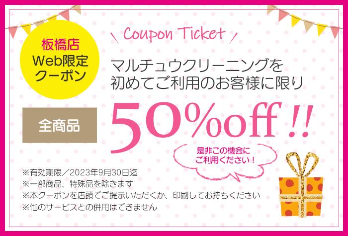【板橋店 Web限定クーポン】初めてご利用のお客様に限り 全商品50%off!!