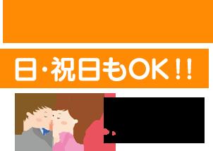 即日仕上げ【日・祝日もOK!!】