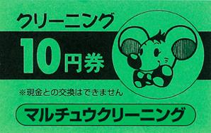 【クーポン】10円券