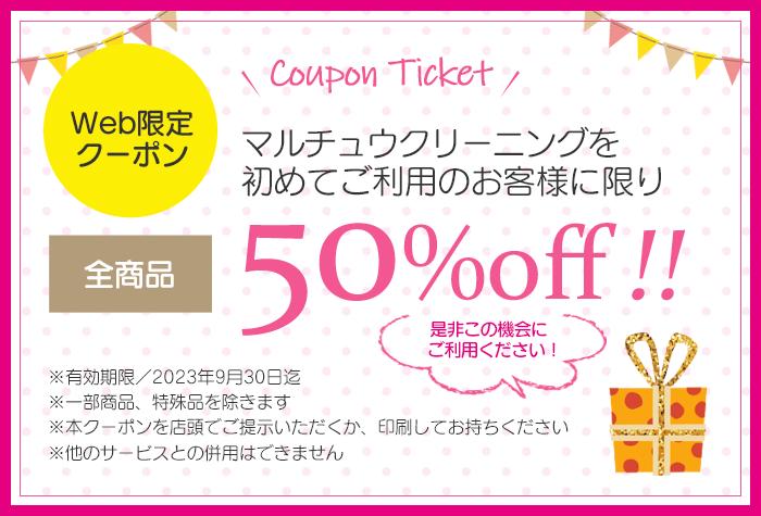 【Web限定クーポン】初めてご利用のお客様に限り 全商品50%off!!