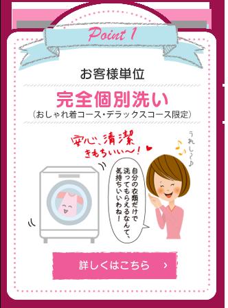 お客様単位 完全個別洗い【詳しくはこちらをClick!】